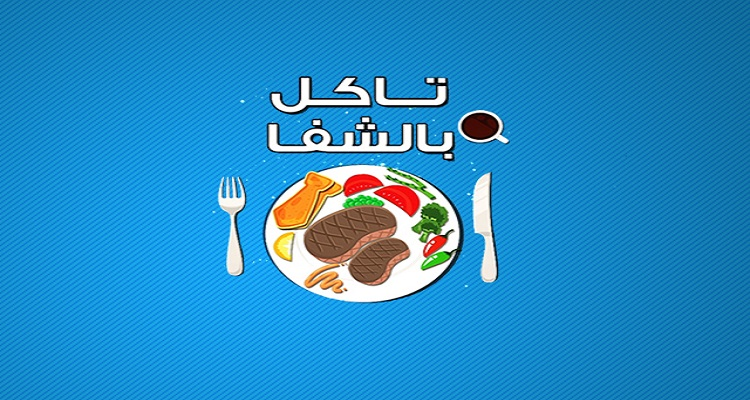 تأكل بالشفا : التوازن الغذائي في شهر رمضان