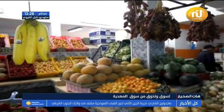 تسوق وتذوق الجهات : سوق المهدية
