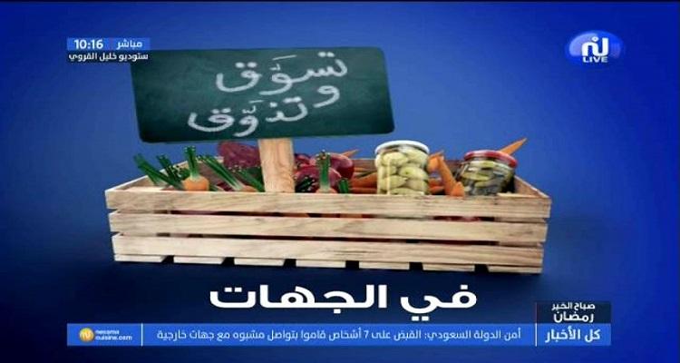 رمضان الجهات : سوق بوشويشة بصفاقس