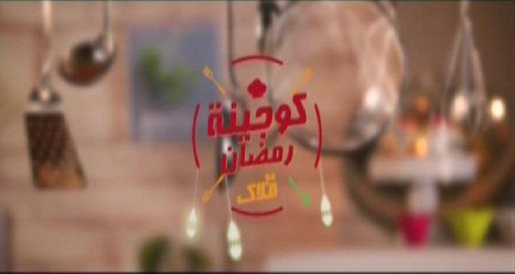 كوجينة رمضان مع ملاك : gratin d'aubergine à l'épinard ,  crème de chamia aux dattes