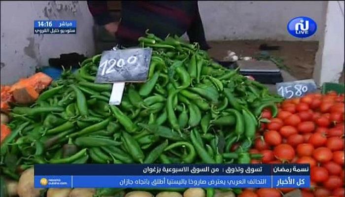 تسوق و تذوق من السوق الاسبوعية بزغوان
