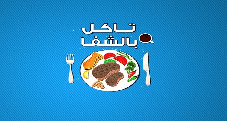 تاكل بالشفا : نصائح الاكل الصحي في شهر رمضان