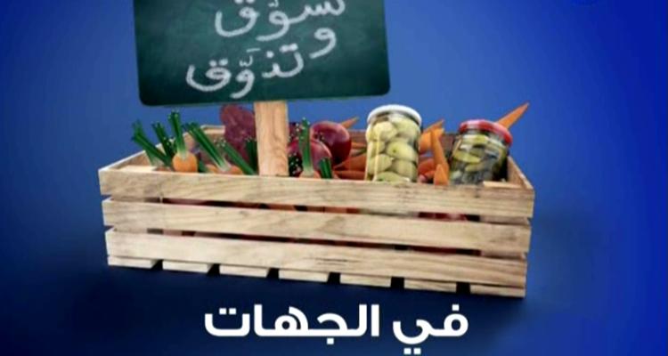 تسوق وتذوق الجهات : في سوق جندوبة