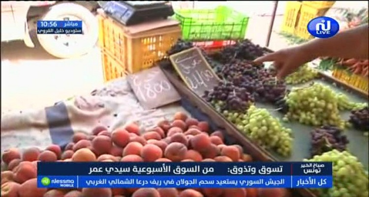 تسوق و تذوق مباشرة من سوق الاسبوعية سيدي عمر