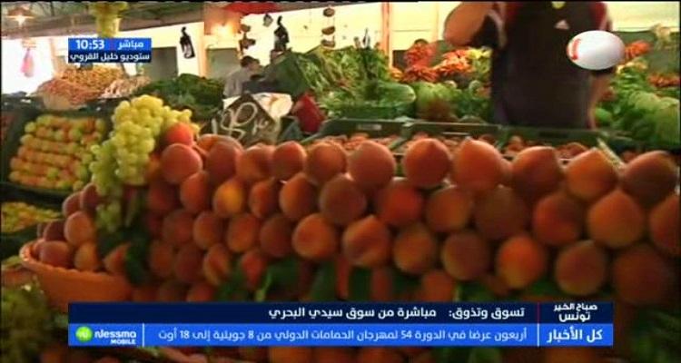 تسوق و تذوق مباشرة من سوق سيدي البحري