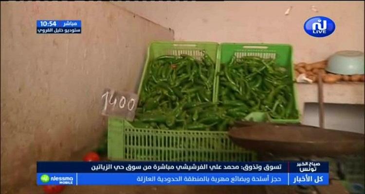 تسوق و تذوق مباشرة من سوق حي الزياتين