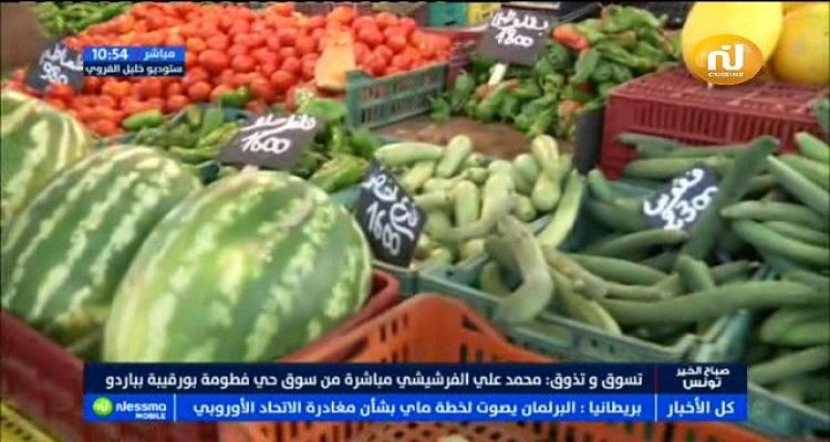 تسوق و تذوق مباشرة من سوق حي فطومة بورقيبة بباردو