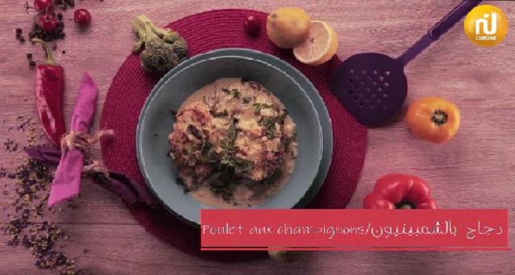دجاج بالشمبينيون - بنينة