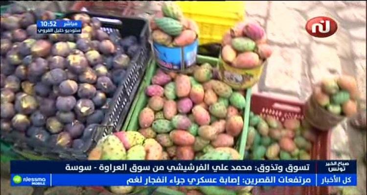 تسوق و تذوق مباشرة من سوق العراوة - سوسة