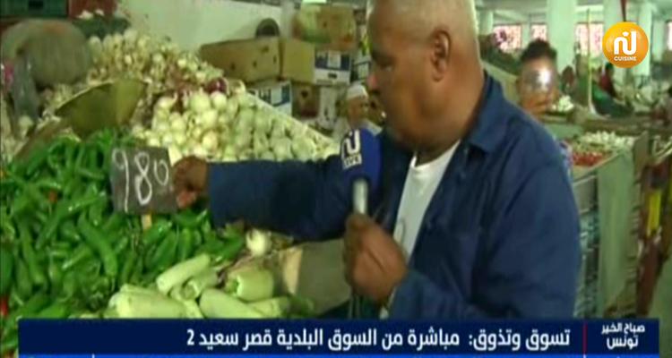 تسوق وتذوق مباشرة من السوق الأسبوعية بقصر السعيد 2