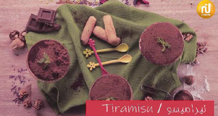 تيراميسو - بنينة