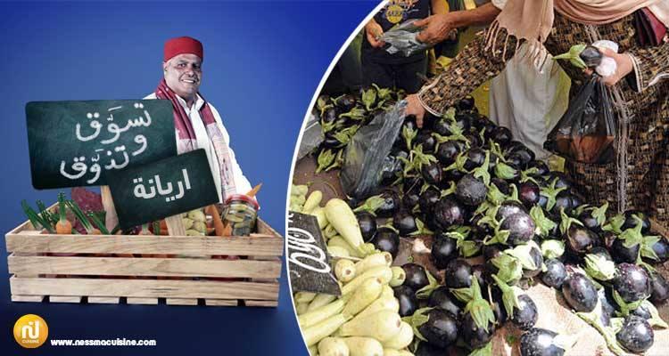 تسوق و تذوق مباشرة من السوق الاسبوعية سيدي صالح - اريانة