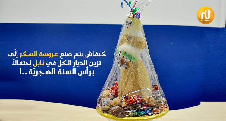 في نابل عادات خاصة للإحتفال برأس السنة الهجريّة: طريقة صنع عروسة السكر !