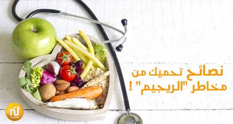 للحمية الغذائية  مخاطر عديدة.. هذه النصائح ستساعدك على تجنبها !!