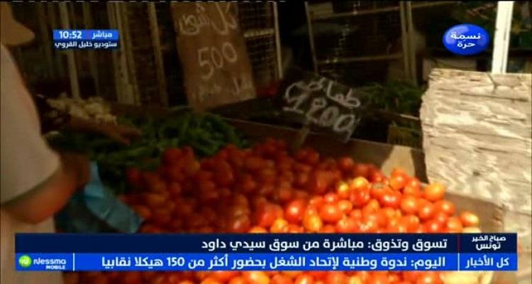 تسوق و تذوق مباشرة من سوق سيدي داود