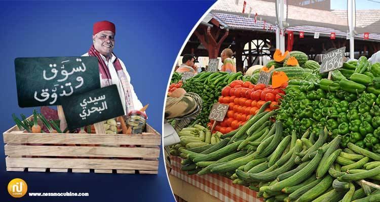 تسوق و تذوق مباشرة من سوق سيدي البحري - تونس