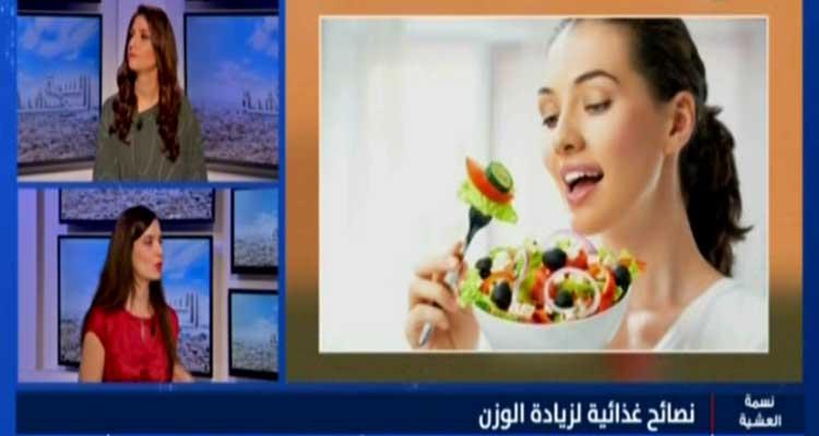 ماهي النصائح الغذائية للزيادة في الوزن؟