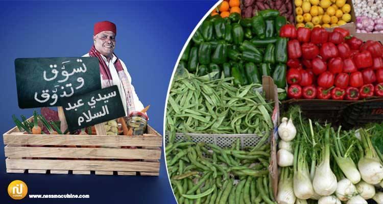 تسوق وتذوق مباشرة من سوق سيدي عبد السلام