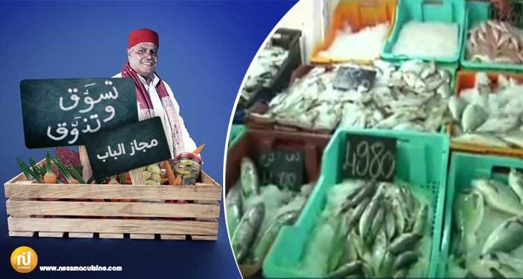 تسوق وتذوق مع محمد علي الفرشيشي في سوق مجاز الباب