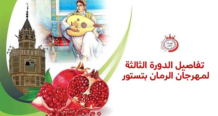 https://cuisine.nessma.tv/مهرجان الرمان بتستور يمزج التراث بالفن