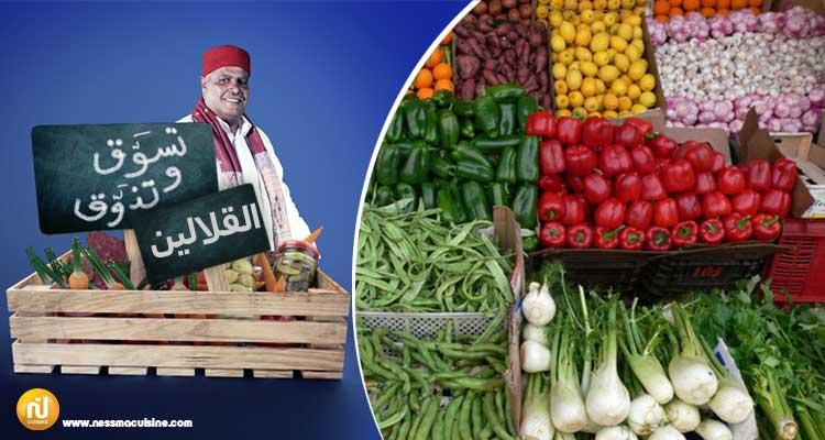 تسوق و تذوق مباشرة من السوق البلدية  بالقلالين