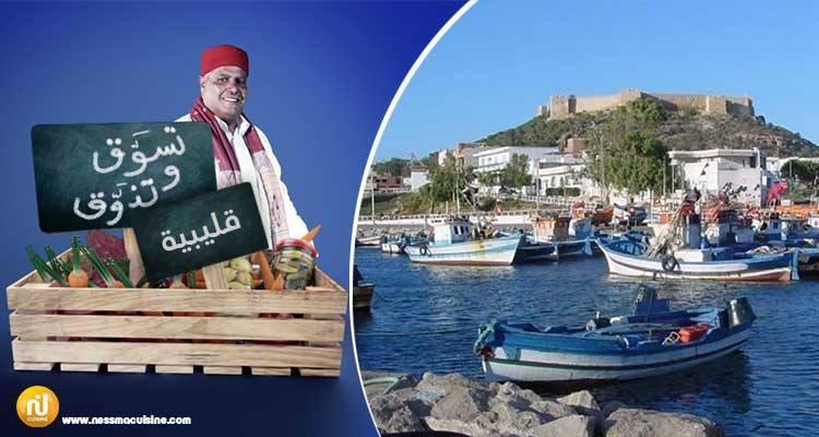 تسوق وتذوق مباشرة من سوق قليبية