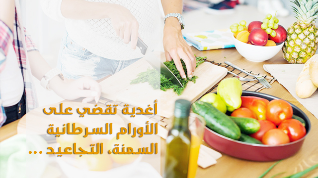 https://cuisine.nessma.tv/السمنة، التجاعيد، مقاومة الأورام السرطانية.. الحلّ في مطبخك