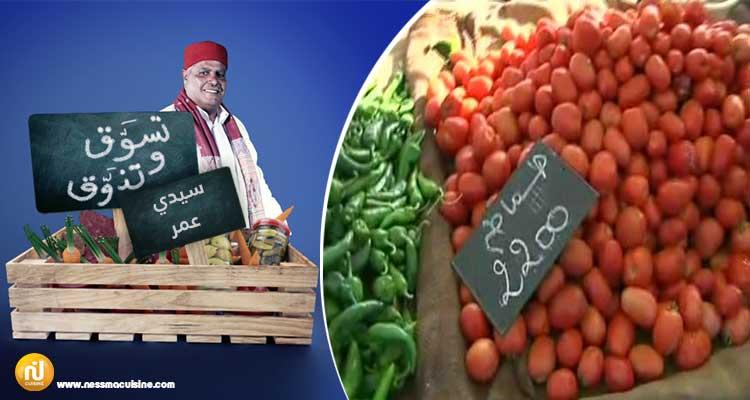 تسوق و تذوق مباشرة من سوق سيدي عمر - منوبة