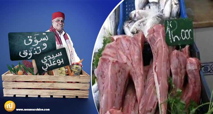 تسوق و تذوق مباشرة من سوق سيدي بو علي