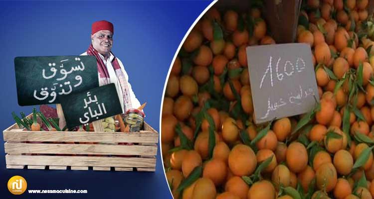 تسوق و تذوق مباشرة من سوق  ببئر الباي