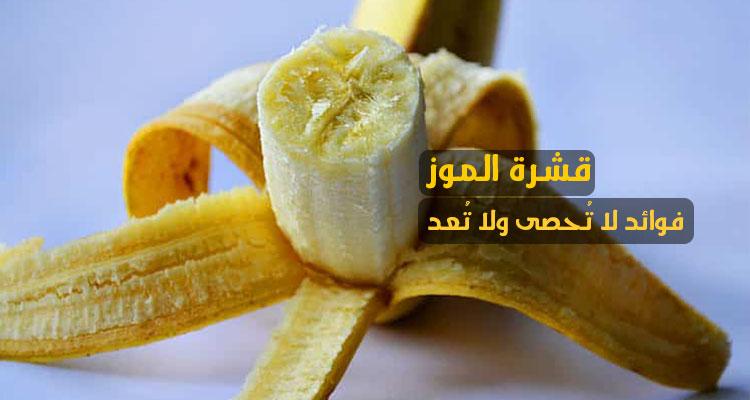 https://cuisine.nessma.tv/كيف تستغلين قشرة الموز