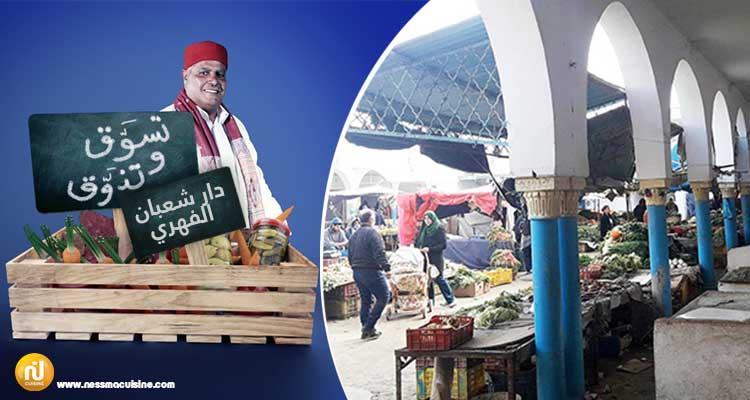 تسوق وتذوق مباشرة من السوق الأسبوعية بدار شعبان الفهري