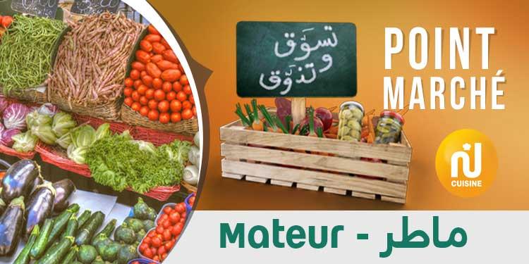 تسوق وتذوق مباشرة من سوق ماطر