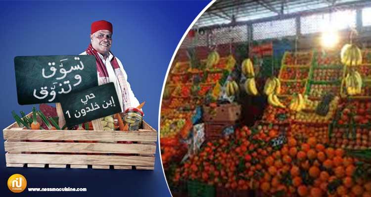 تسوق و تذوق من سوق حي إبن خلدون 1