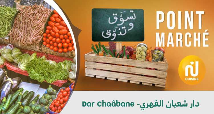 تسوق وتذوق من سوق دار شعبان الفهري