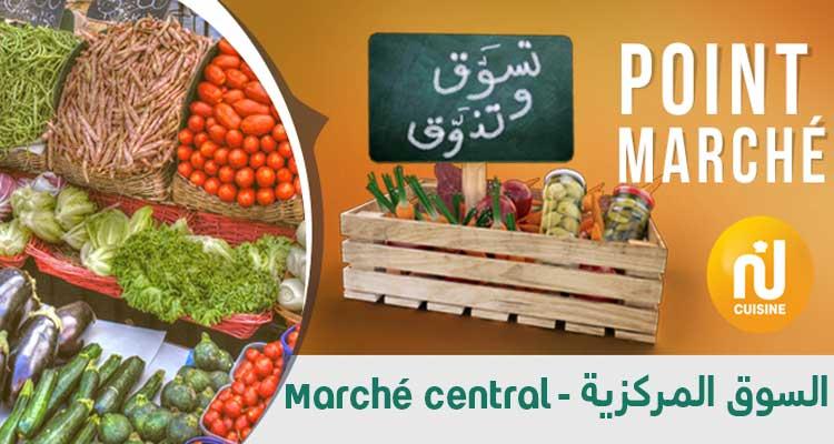 تسوق و تذوق مباشرة من السوق المركزية تونس