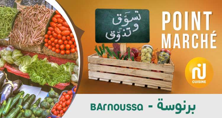 تسوق و تذوق  من السوق الأسبوعية ببرنوسة - الكاف