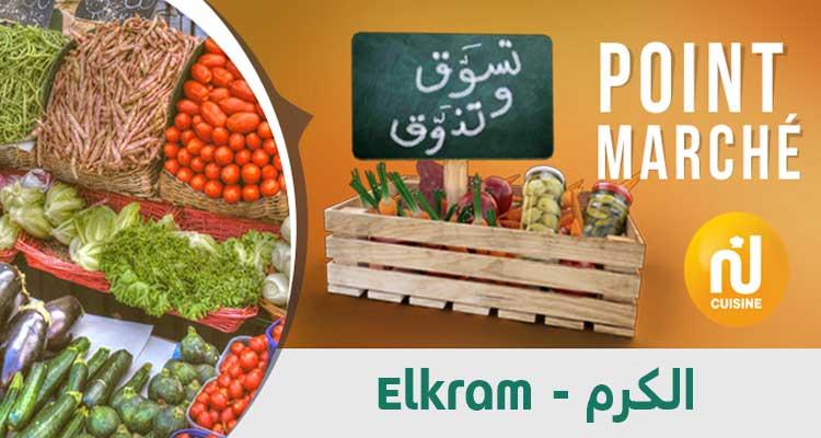تسوق وتذوق: سوق البلدية بالكرم