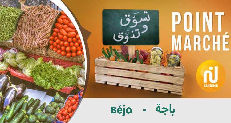 تسوق وتذوق من سوق باجة