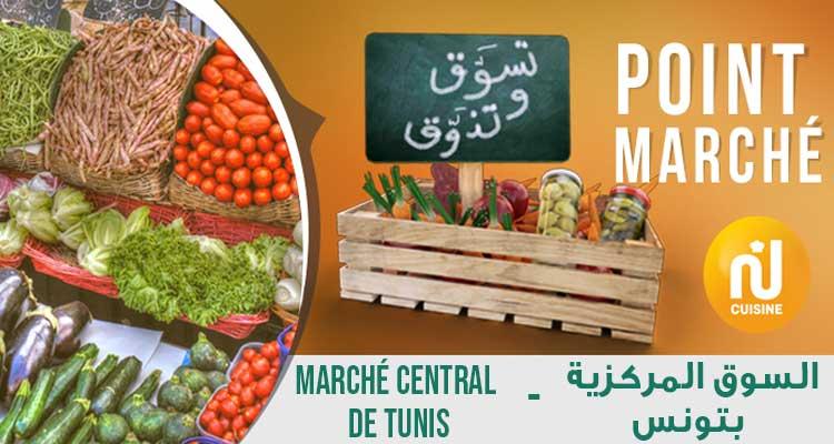 تسوق وتذوق مباشرة من السوق المركزية بتونس