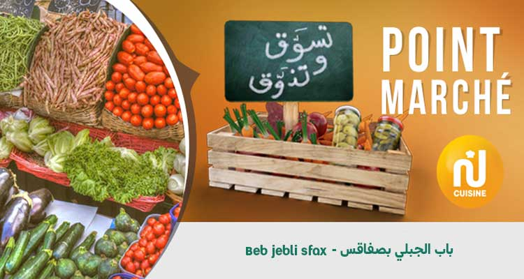 تسوق وتذوق : سوق باب الجبلي بصفاقس