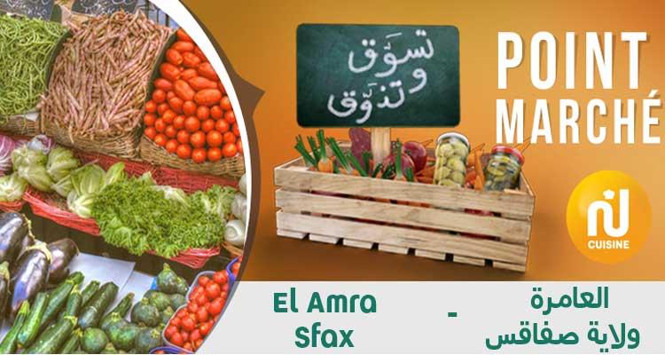 تسوق وتذوق : من السوق الأسبوعية بالعامرة من ولاية صفاقس