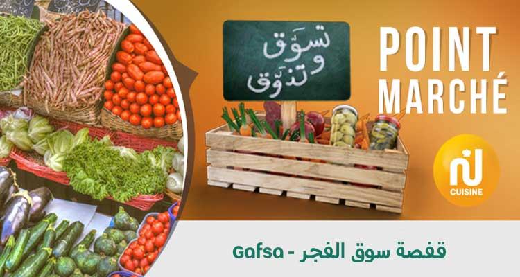 Point marché: Souk Elfajr Gafsa