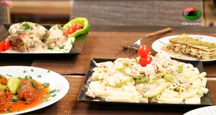 Roulé Escalopes Poulet, Pomme De Terre Rembourrée,Pasta avec des chevrettes et Courge verte,mille-feuilles- Kaa El Khabia - Episode 15