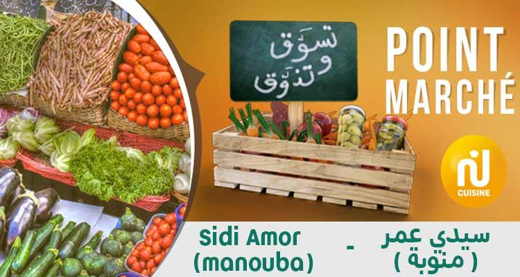 تسوق وتذوق : سيدي عمر ( منوبة )