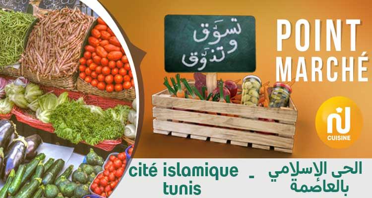 تسوق وتذوق : الحي الاسلامي بالعاصمة