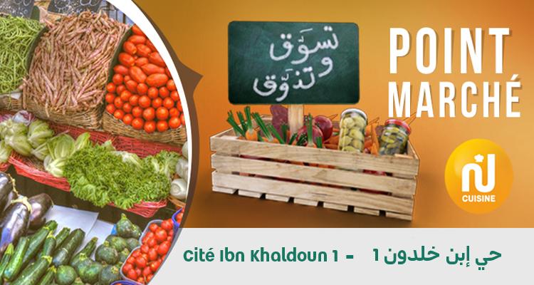 تسوق وتذوق : حي إبن خلدون 1 ليوم الأحد 22 سبتمبر 2019