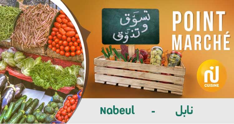 تسوق وتذوق : نابل ليوم الجمعة  20  سبتمبر 2019