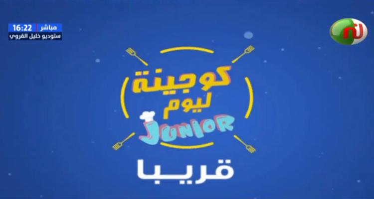 """برنامج"""" الكوجينة جونيور """"  بداية من الأحد 24 نوفمبر على قناة نسمة"""