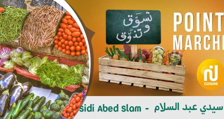 تسوق و تذوق مباشر من سوق سيدي عبد السلام
